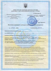 Сертификат-сан-гигиен-ДАНКЕ-1